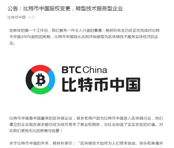 虚拟货币交易所比特币中国谢幕 被创始人杨林科100%股权收购1