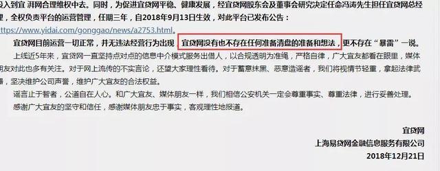 """宜贷网良性清盘""""闹剧"""":成立才四年,兑付要五年?5"""