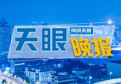 """网贷天眼晚报:浙江翰晟监事长失联 网贷行业已3人被""""红色通报"""""""
