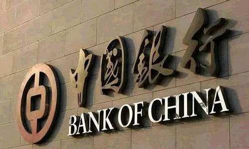中国银行理财可以做存款证明吗?网银登陆密码忘记了怎么办?1