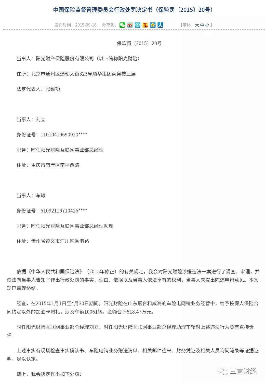 直通万连CEO车辕失联近2月,被曝涉阳光保险百亿腐败案5