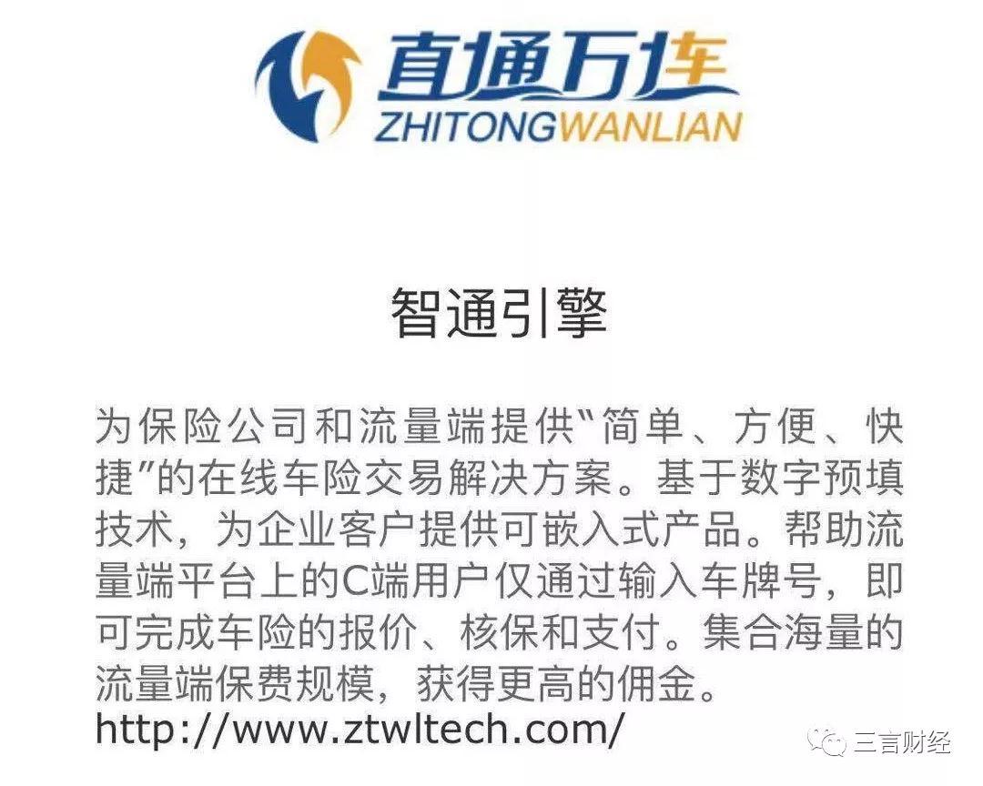 直通万连CEO车辕失联近2月,被曝涉阳光保险百亿腐败案2