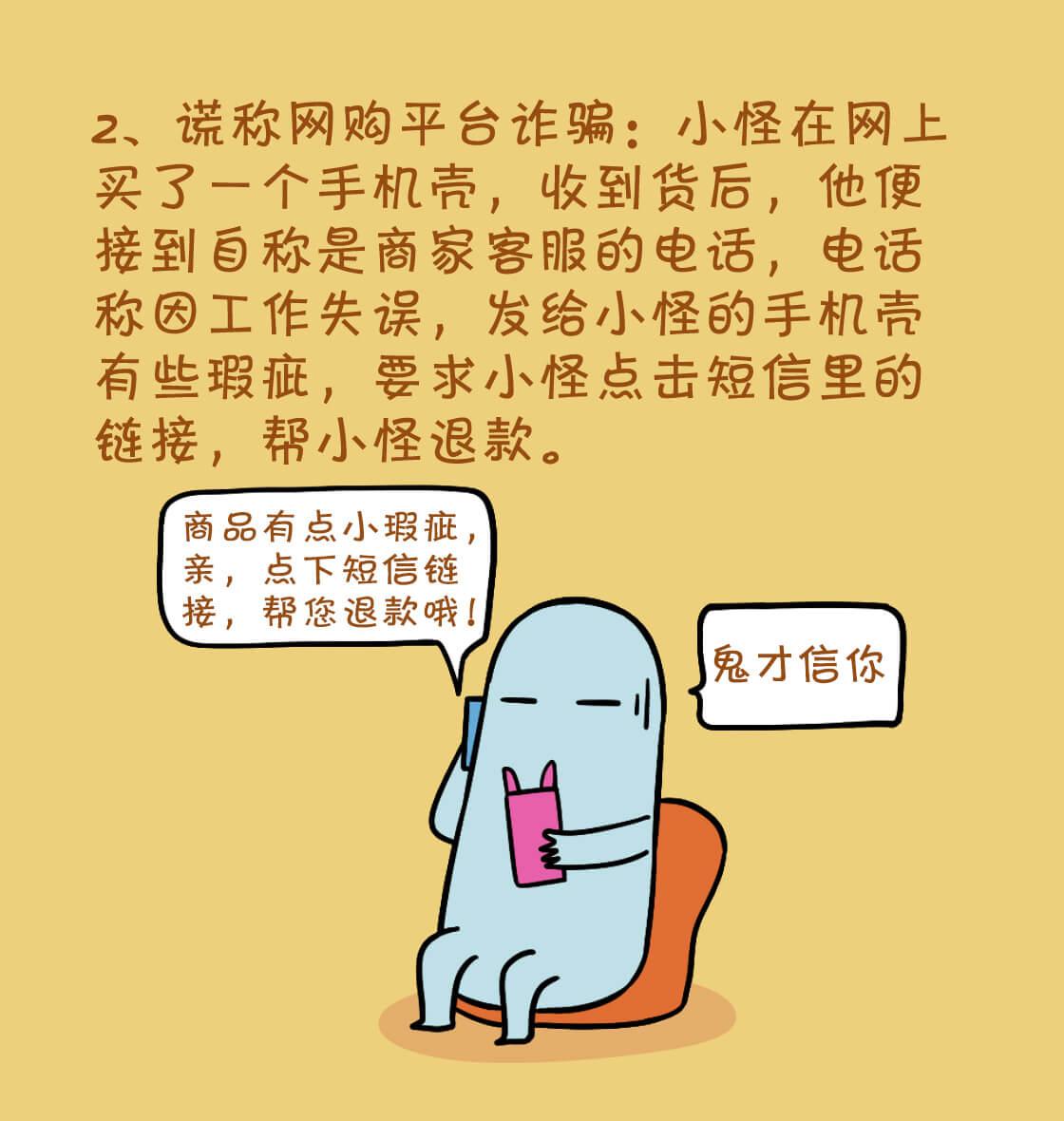 【小天漫画】年底防骗指南—警惕电信诈骗5