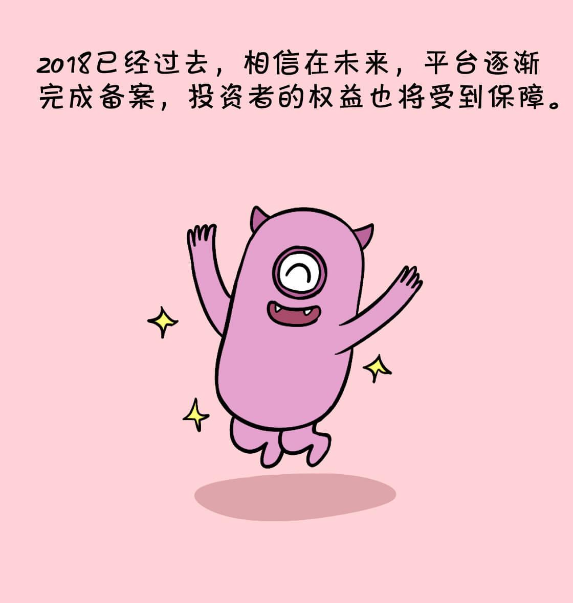 """【小天漫画】2018年度""""奇葩""""平台奖项揭晓14"""