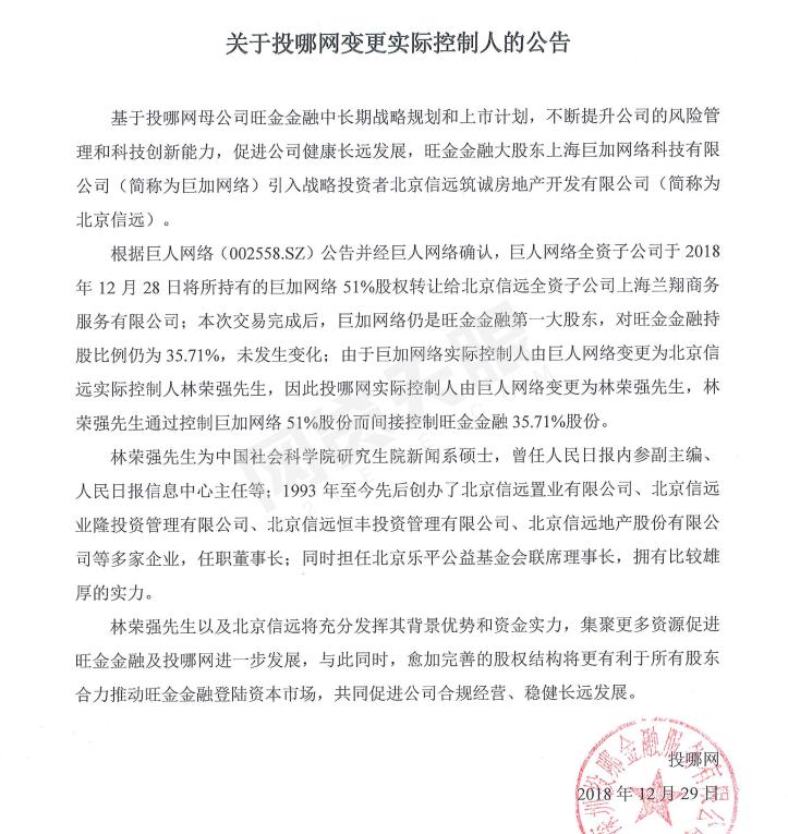 """12月深圳网贷报告:监管""""十律""""严控风险,行业波动幅度较小4"""