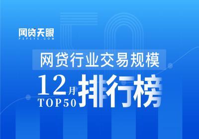 网贷天眼12月网贷平台交易规模TOP50排行榜