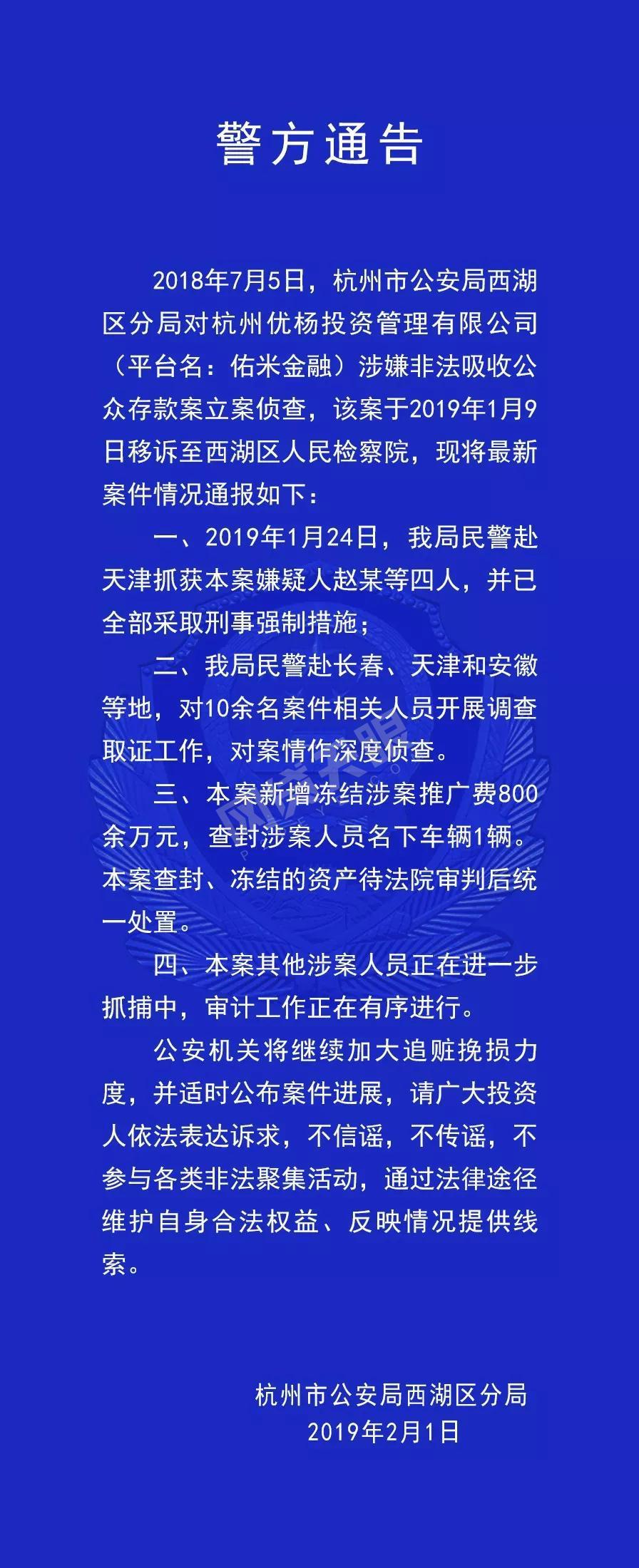 杭州通报聚富蛙等四平台案件进展 冻结扣押资金4000余万3