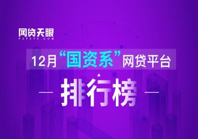 """网贷天眼12月""""国资系""""网贷平台排行榜"""