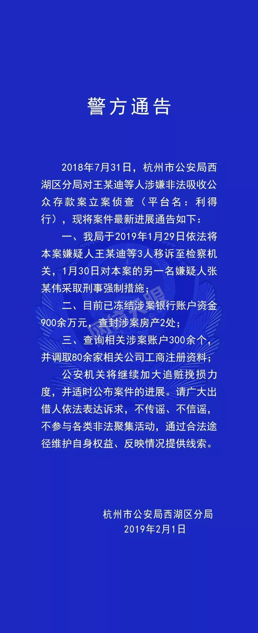 杭州通报聚富蛙等四平台案件进展 冻结扣押资金4000余万2