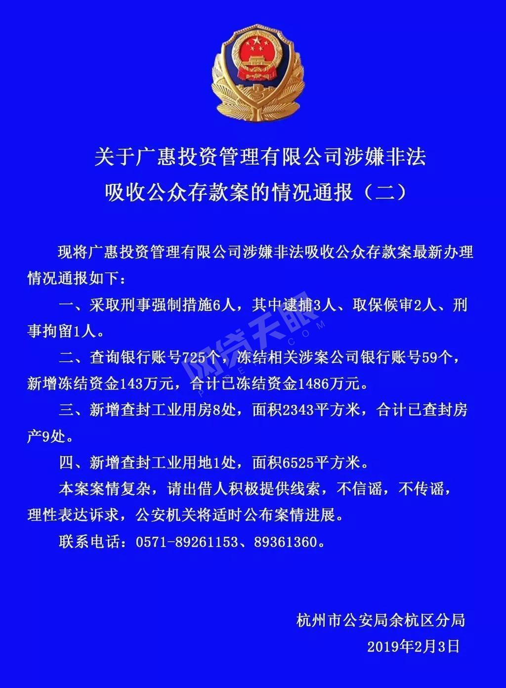 杭州警方公布草根投资等两平台案情进展 合计冻结逾4亿元2