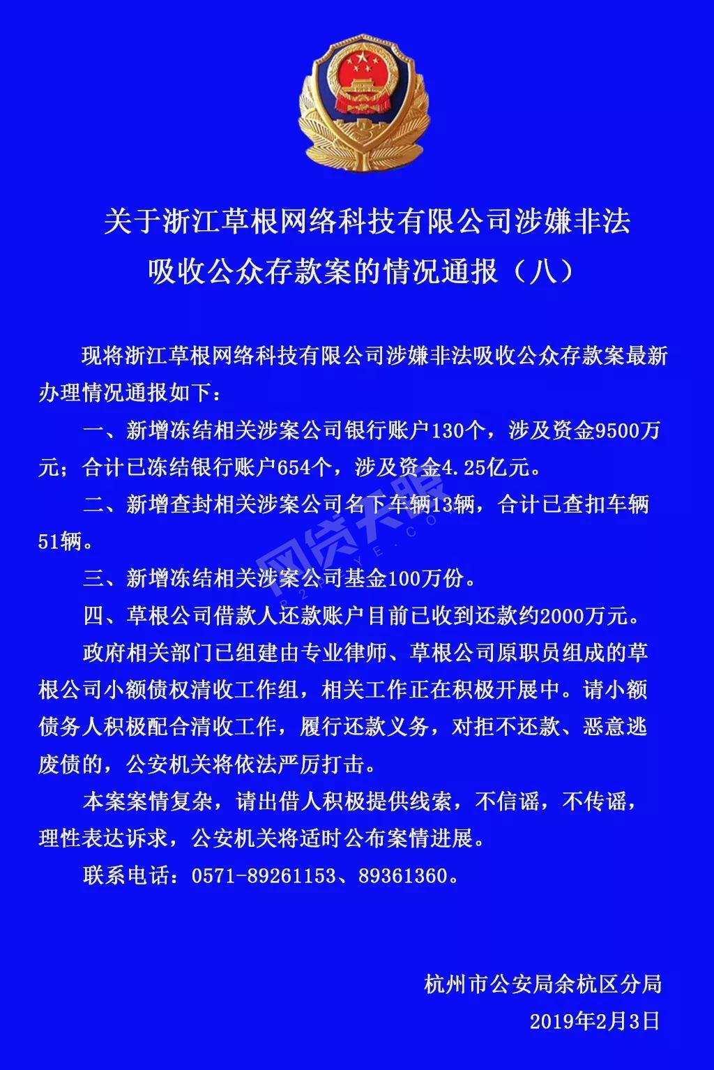 杭州警方公布草根投资等两平台案情进展 合计冻结逾4亿元1