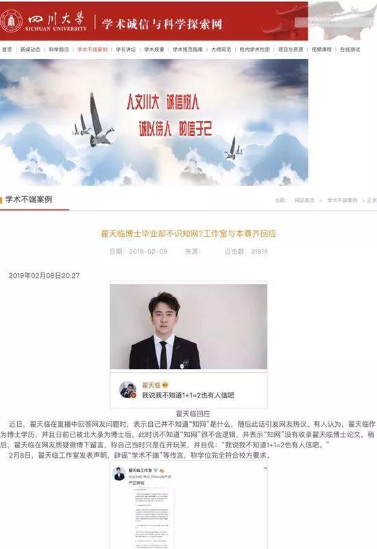 """""""不知知网""""翟天临:控股3家公司 《军师联盟》中诀别吴秀波一语成谶4"""