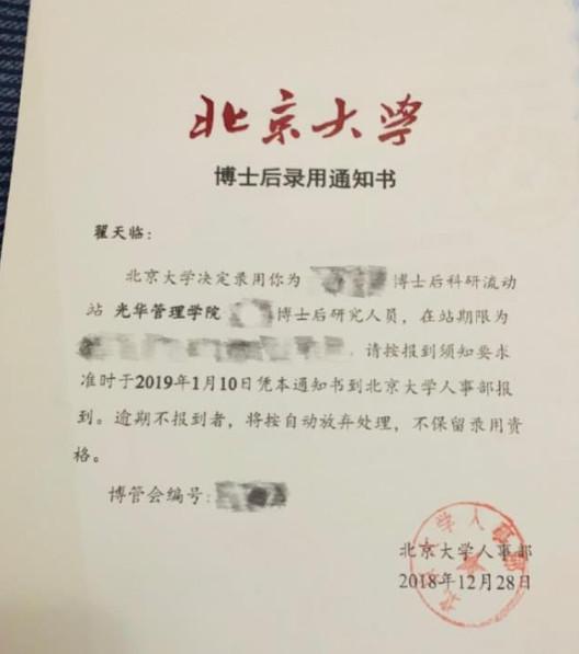 """""""不知知网""""翟天临:控股3家公司 《军师联盟》中诀别吴秀波一语成谶2"""