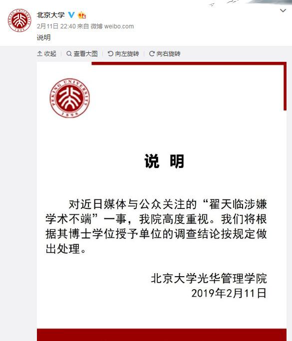 """""""不知知网""""翟天临:控股3家公司 《军师联盟》中诀别吴秀波一语成谶1"""