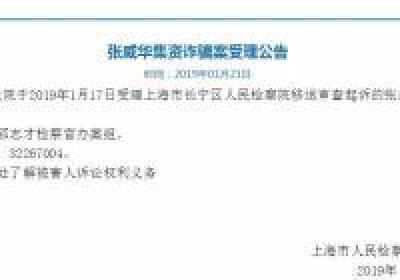 """上海这家理财公司成""""老赖"""":欠款不还、平台失联,4次失信"""