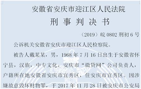"""微贷网安庆市负责人因暴力""""追债"""" 被罚万元1"""