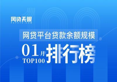 网贷天眼1月网贷平台贷款余额规模TOP100排行...