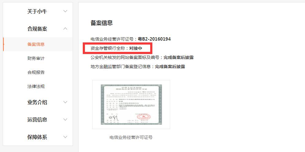 小牛在线关联公司同洲电子去年净利润亏损3.03亿元2