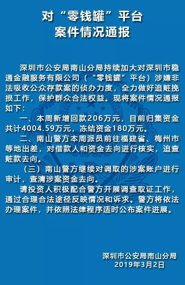 警方通报投之家、零钱罐等6家平台最新进展 5人移送检察院起诉2