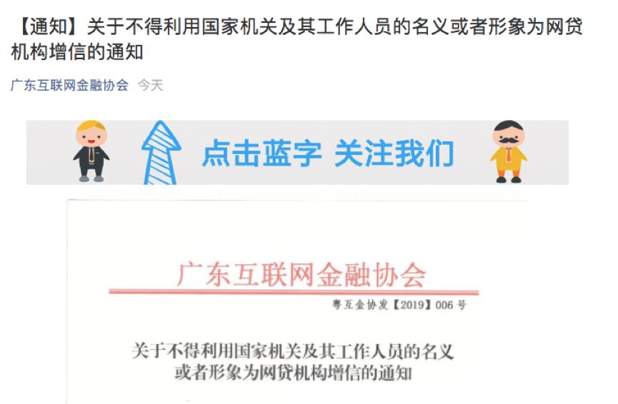 广东互金协会:网贷平台不得利用国家机关及工作人员形象为其增信