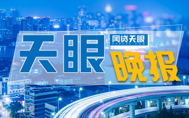 """网贷天眼晚报:网贷机构严禁违规宣传 上海对""""联合贷""""释放监管信号1"""