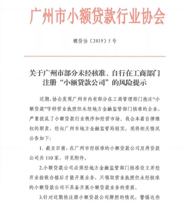 """广州小贷协会:""""小额贷款""""字样营业执照并非金融牌照 不具备放贷资质"""