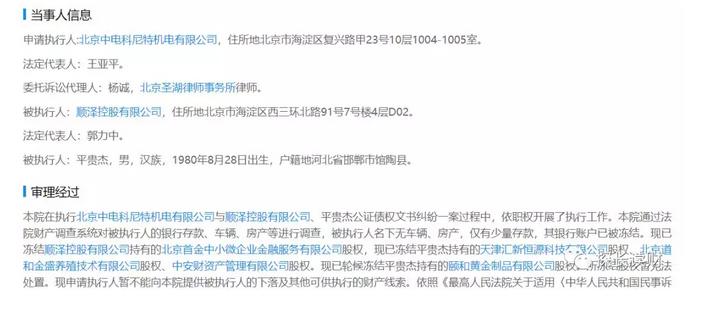 首金网借款方批量注册壳公司,合作