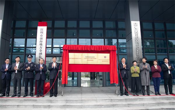 互联网金融安全技术重点实验室首个实验基地揭牌