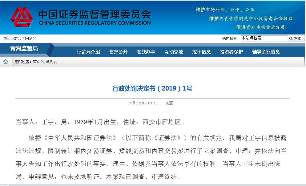 """蓝丰生化""""最坑股东""""内幕交易被罚没700万1"""