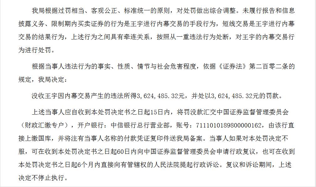 """蓝丰生化""""最坑股东""""内幕交易被罚没700万2"""