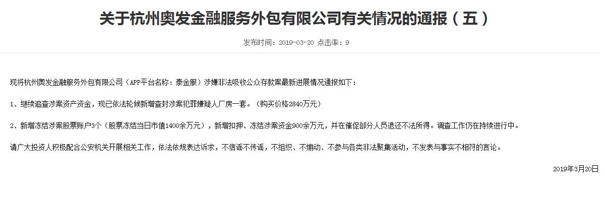 杭州警方通报泰金服、爱车在线等3家平台案情进展1