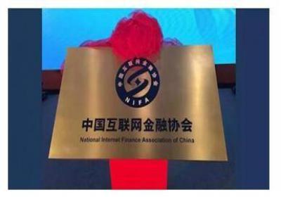 速看!这14家网贷平台被中国互金协会取消会员资格