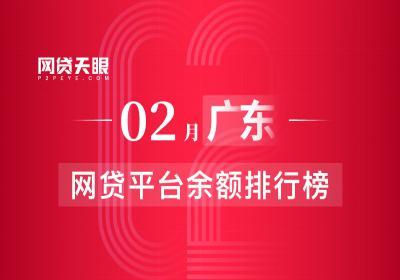 网贷天眼2月广东网贷平台余额排行榜