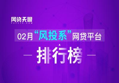 """网贷天眼2月""""风投系""""网贷平台排行榜"""