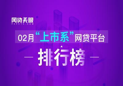 """网贷天眼2月""""上市系""""网贷平台排行榜"""