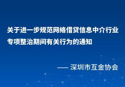 关于进一步规范网络借贷信息中介行业专项整治期间有...