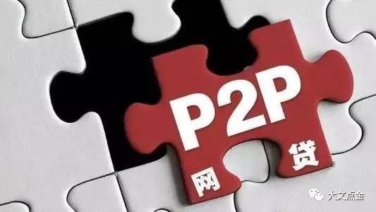 什么样的头部P2P平台能够活到备案落地? ——评团贷网被立案侦查2