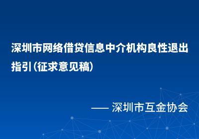 深圳市网络借贷信息中介机构良性退出指引(征求意见...