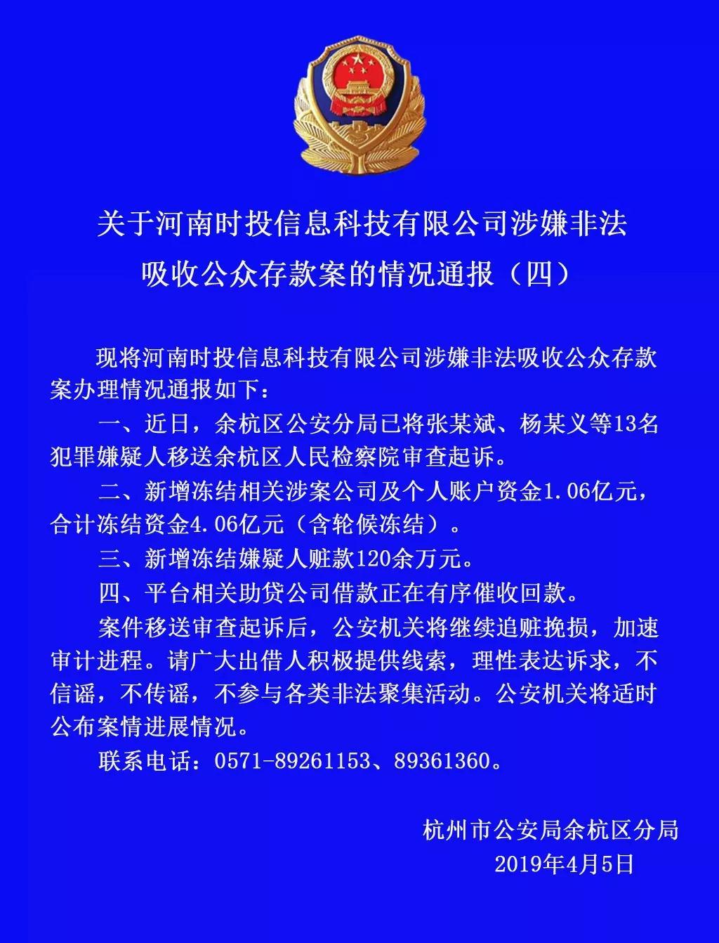 石头理财案新进展:13人被检方起诉 合计冻结资金4.06亿元1