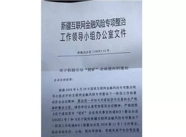 """发改委将虚拟货币""""挖矿""""活动列为淘汰类产业4"""