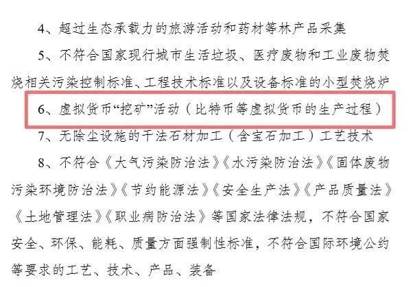 """发改委将虚拟货币""""挖矿""""活动列为淘汰类产业2"""