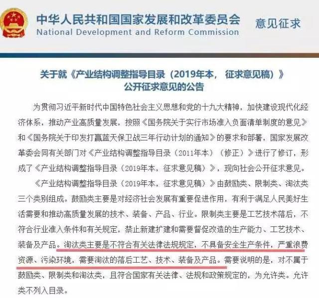 """发改委将虚拟货币""""挖矿""""活动列为淘汰类产业1"""