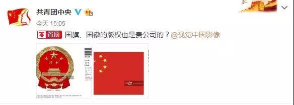 视觉中国被共青团中央怒怼 正申请消费金融牌照暂未获批