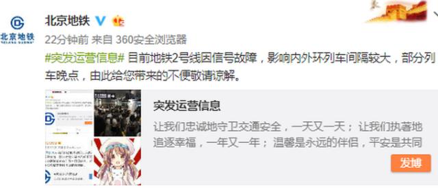北京二号线故障 影响内外环列车间隔较大,部分列车晚点