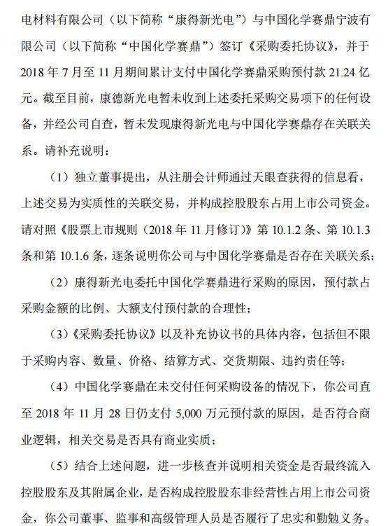 康得新说网银余额122亿,北京银行说余额为0,猫腻或出在集团账户的资金归集