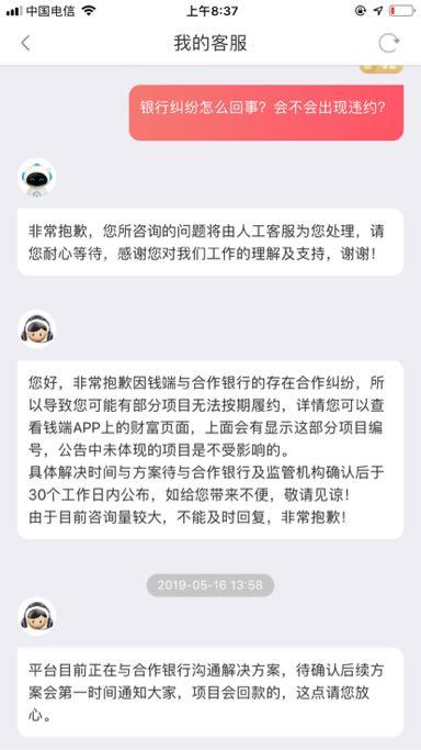 广东钱端平台借口银行纠纷停止兑付