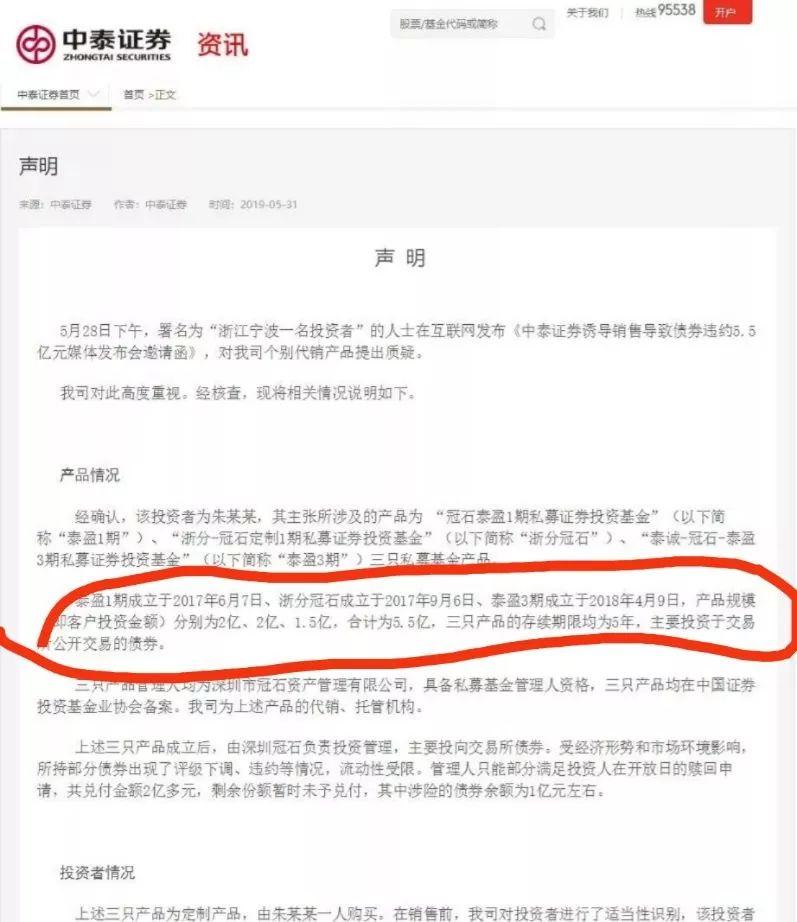 浙江土豪5.5亿买私募踩雷怒开发布会,中泰证券回应诉求无法满足