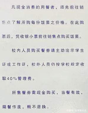 南京高校蹭饭天堂是什么情况?南京高校蹭饭天堂有什么影响?