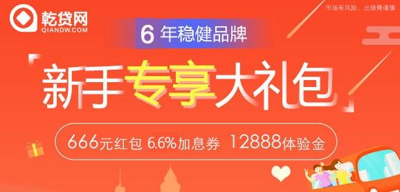 新手专享 加息6.6%+666新手红包