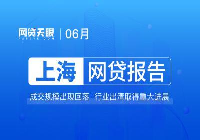 網貸天眼6月上海網貸報告: 成交規模出現回落  ...
